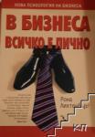 В бизнеса всичко е лично (ISBN: 9789547711556)