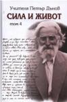 Сила и живот - том 4 (ISBN: 9789547397378)