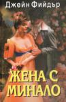 Жeнa с минaлo (ISBN: 9789544550677)