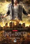 Град от кости (ISBN: 9789549321265)