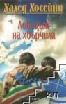 Ловецът на хвърчила (ISBN: 9789547691681)