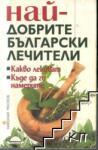 Най-добрите български лечители (ISBN: 9789547421608)