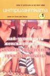 Интригантката (ISBN: 9789547611764)