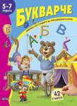 Книжка със стикери: Букварче (ISBN: 9789546579676)