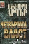 Четвъртата власт (ISBN: 9789545850684)