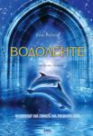 Водолеите (ISBN: 9789549696271)