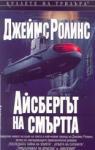 Айсбергът на смъртта (ISBN: 9789545855078)