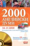 2000 Английски думи за 15 дни (ISBN: 9789546856074)