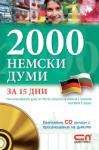 2000 Немски думи за 15 дни (ISBN: 9789546857705)