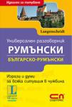 Универсален Българско-Румънски разговорник (ISBN: 9789546857750)