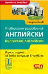 Универсален българско-английски разговорник (ISBN: 9789546856630)