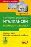 Универсален българско-италиански разговорник (ISBN: 9789546856654)