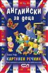 Английски за деца (ISBN: 9789546857101)