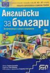 Английски зa българи (ISBN: 9789546858061)