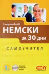 Немски за 30 дни (ISBN: 9789546858436)