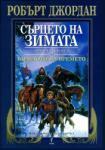 Сърцето на зимата (ISBN: 9789545851919)