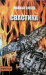 Свастика (ISBN: 9789543302673)