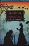Снежанка и други приказки (ISBN: 9789545841484)