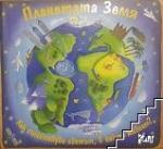Планетата земя (ISBN: 9789546255907)