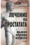 Лечение на простатата (ISBN: 9789545150999)