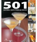 501 коктейла, които трябва да опитате (ISBN: 9789549817829)