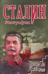 Сталин: Биография (ISBN: 9789548308595)