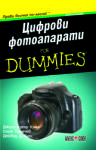 Цифрови фотоапарати for Dummies (ISBN: 9789546561985)
