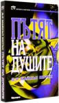 Пътят на душите (ISBN: 9789546260451)