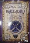 Вълшебницата (ISBN: 9789542608776)