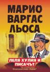 Леля Хулия и писачът (ISBN: 9789542604051)