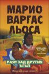 Раят зад другия ъгъл (ISBN: 9789542603498)