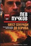 Шест секунди до взрива (ISBN: 9789542604303)