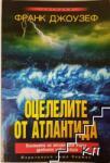 Оцелелите от Атлантида (ISBN: 9789542608462)