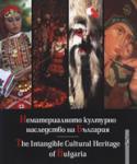 Нематериалното културно наследство на България (ISBN: 9789545169113)