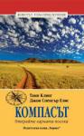 Компасът (ISBN: 9789542608134)