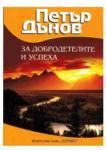 За добродетелите и успеха (ISBN: 9789542607458)