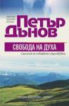 Свобода на Духа (ISBN: 9789542601234)