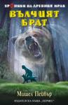 Вълчият брат (ISBN: 9789542605683)
