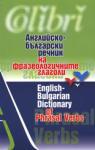 Английско-български речник на фразеологичните глаголи (ISBN: 9789545296475)