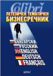 Петезичен тематичен бизнес речник (ISBN: 9789545294655)