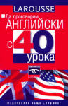 Да проговорим английски с 40 урока (ISBN: 9789544597368)