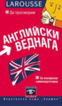 Да проговорим английски веднага + CD-ROM (ISBN: 9789542602804)