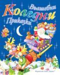 Вълшебни коледни приказки (ISBN: 9789542606642)