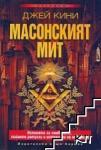 Масонският мит (ISBN: 9789542609292)