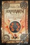 Некромантът (ISBN: 9789542609193)
