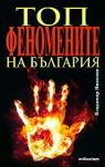 Топфеномените на България (ISBN: 9789545151002)