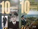10 години и двадесет дни. Книга 2 (ISBN: 9789547292741)