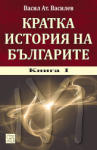 Кратка история на българите. Книга 1 (ISBN: 9789543217472)