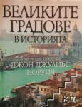 Великите градове в историята (ISBN: 9789543202997)