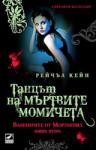 Танцът на мъртвите момичета, книга 2 (ISBN: 9789549321418)